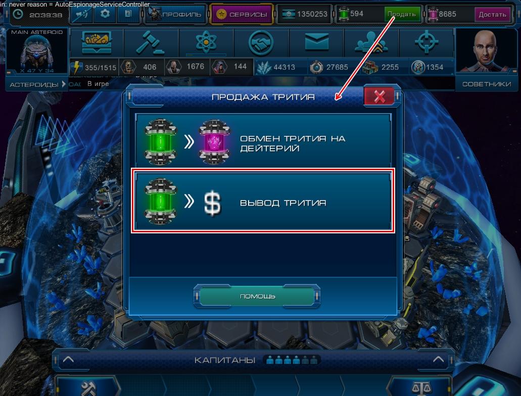как заработать деньги в игре astro lords